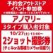 【予約会アウトストアイベント参加券(3タイプ)】アノマリー