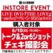 【イベント参加券】LIVE DVD 『THE LOVE』~project『Love』ファイナルシーズン~2017.9.9 Zepp DiverCity