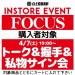 【イベント参加券】FOCUS