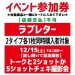 【イベント参加券】ラブレター