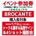 【イベント参加券】BROCANTE