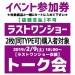 【イベント参加券(トーク会参加券)】ラストワンショー