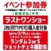 【イベント参加券(撮影券)】ラストワンショー