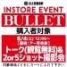 【イベント参加券】BULLET