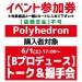 【イベント参加券】Polyhedron
