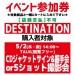 【イベント参加券】DESTINATION
