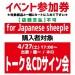 【イベント参加券(トーク付)】for Japanese sheeple