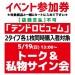【イベント参加券】「デンドロビューム」