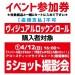 【①4/12開催イベント参加券】ヴィジュアル・ロックン・ロール