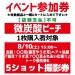 【イベント参加券(1枚)】微炭酸ピーチ