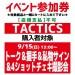 【イベント参加券】TACTICS