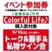 【イベント参加券】Colorful Life♪