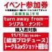 【イベント参加券】turn away from…/シリアル・ナンバー