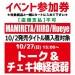 【イベント参加券】MAMIRETA/IIIRD/Hueye