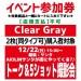 【イベント参加券】Clear Gray
