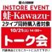 【イベント参加券(トーク会)】蛙-Kawazu-