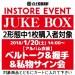 【イベント参加券】JUKE BOX